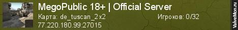 Статистика сервера Mego56rus в мониторинге Valvemon.ru