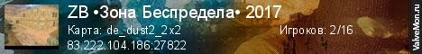 Статистика сервера ZB •Зона Беспредела• 2017 в мониторинге Valvemon.ru