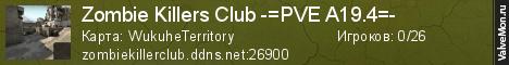 Статистика сервера Zombie Killers Club -=PVE A19.2=- в мониторинге Valvemon.ru