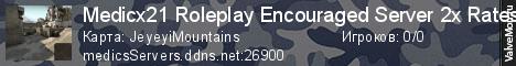 Статистика сервера Medicx21 Roleplay Encouraged Server 2x Rates в мониторинге Valvemon.ru