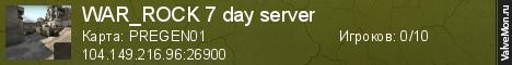 Статистика сервера WAR_ROCK 7 day server в мониторинге Valvemon.ru