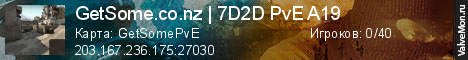 Статистика сервера GetSome.co.nz | 7D2D PvE A19 в мониторинге Valvemon.ru