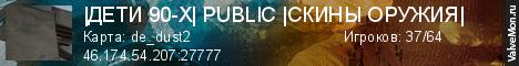 Статистика сервера |ДЕТИ 90-X| PUBLIC |СКИНЫ ОРУЖИЯ| в мониторинге Valvemon.ru