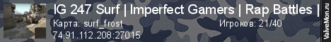 Статистика сервера IG 247 Surf | Imperfect Gamers | Rap Battles | в мониторинге Valvemon.ru