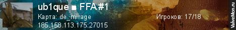 Статистика сервера ub1que ■ FFA #1 в мониторинге Valvemon.ru