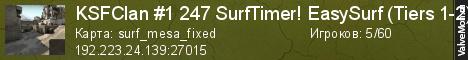 Статистика сервера KSFClan #1 247 SurfTimer! EasySurf (Tiers 1-2) в мониторинге Valvemon.ru