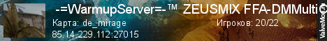 Статистика сервера  -=WarmupServer=-™ ZEUSMIX FFA-DMMultiCFG128T в мониторинге Valvemon.ru