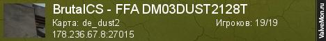 Статистика сервера BrutalCS - FFA DM03DUST2128T в мониторинге Valvemon.ru
