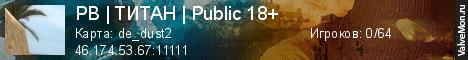 Статистика сервера PB | ТИТАН | Public 18+ в мониторинге Valvemon.ru