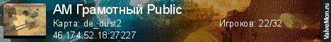 Статистика сервера AM Грамотный Public в мониторинге Valvemon.ru