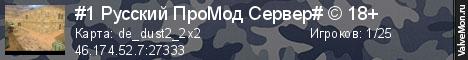Статистика сервера #1 Русский ПроМод Сервер# © 18+ в мониторинге Valvemon.ru