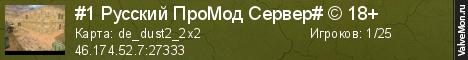 Статистика сервера Challenge PROMODE Arena 18+ в мониторинге Valvemon.ru