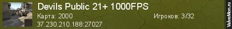Статистика сервера Devils Public 21+ 1000FPS в мониторинге Valvemon.ru