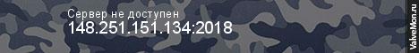 Статистика сервера GagGame RolePlay в мониторинге Valvemon.ru