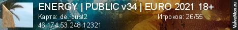 Статистика сервера ENERGY | PUBLIC v34 | EURO 2021 18+ в мониторинге Valvemon.ru