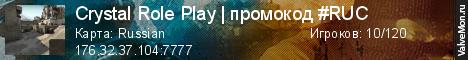 Статистика сервера Crystal Role Play | Client: 0.3.7 в мониторинге Valvemon.ru
