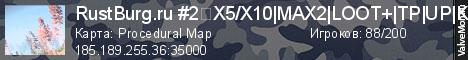 Статистика сервера RustBurg.ru #2 [X5/X10|MAX 2|LOOT+|TP|UP|KIT] 20.10 в мониторинге Valvemon.ru