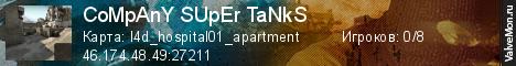 Статистика сервера CoMpAnY SUpEr TaNkS в мониторинге Valvemon.ru