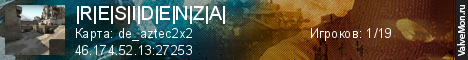 Статистика сервера |R|E|S|I|D|E|N|Z|A| в мониторинге Valvemon.ru