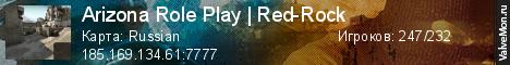Статистика сервера Arizona Role Play   Red-Rock в мониторинге Valvemon.ru