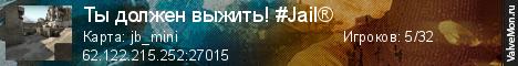 Статистика сервера Ты должен выжить! #Jail® в мониторинге Valvemon.ru