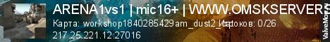 Статистика сервера ARENA1vs1   mic16+   WWW.OMSKSERVERS   128tick!ws!gloves!ssf в мониторинге Valvemon.ru