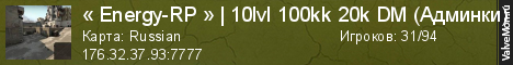 Статистика сервера « Energy-RP » | 10lvl 100kk 20k DM (Обновление) в мониторинге Valvemon.ru