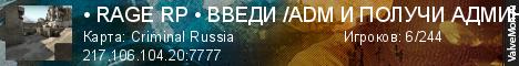 Статистика сервера • RAGE RP • X2 • БОНУС: 500КК | 10ЛВЛ | ПРАВА • в мониторинге Valvemon.ru