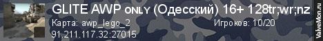Статистика сервера GLITE AWP ᴏɴʟʏ (Одесский) 16+ 128tr;wr;nz в мониторинге Valvemon.ru