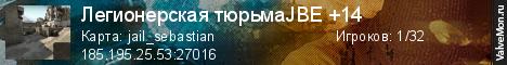 Статистика сервера Легионерская тюрьмаJBE +14 в мониторинге Valvemon.ru