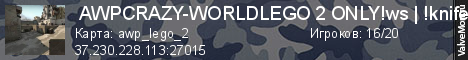 Статистика сервера  AWPCRAZY-WORLDLEGO 2 ONLY!ws | !knife | !gl в мониторинге Valvemon.ru