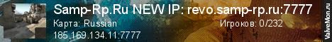 Статистика сервера Samp-Rp.Ru NEW IP: revo.samp-rp.ru:7777 в мониторинге Valvemon.ru