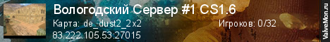 Статистика сервера Вологодский Сервер #1 CS1.6 в мониторинге Valvemon.ru