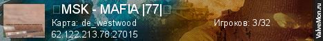 Статистика сервера ▅MSK - MAFIA |77|▅ в мониторинге Valvemon.ru