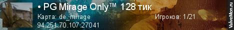 Статистика сервера • PG Mirage Only™ 128 тик в мониторинге Valvemon.ru