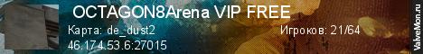 Статистика сервера  OCTAGON8Arena VIP FREE в мониторинге Valvemon.ru