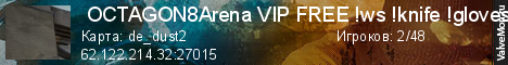 Статистика сервера  OCTAGON8Arena VIP FREE 128 tick+ в мониторинге Valvemon.ru