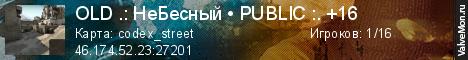 Статистика сервера OLD .: НеБесный • PUBLIC :. +16 в мониторинге Valvemon.ru