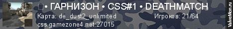 Статистика сервера • ГАРНИЗОН • CSS#1 • DEATHMATCH в мониторинге Valvemon.ru