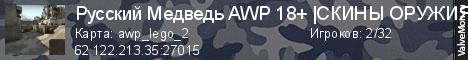 Статистика сервера Русский Медведь AWP 18+ |СКИНЫ ОРУЖИЯ| в мониторинге Valvemon.ru
