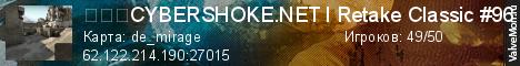 Статистика сервера CYBERSHOKE.NET l Retake Classic #96 128tickMax 91-3LVLRU в мониторинге Valvemon.ru