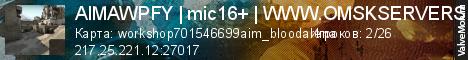 Статистика сервера AIMAWPFY | mic16+ | WWW.OMSKSERVERS | 128tick!ws!gloves!ssf в мониторинге Valvemon.ru