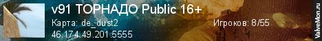 Статистика сервера v91 ТОРНАДO Public 16+ в мониторинге Valvemon.ru