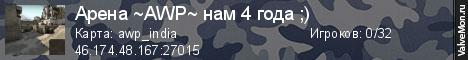 Статистика сервера Арена ~AWP~ нам 4 года ;) в мониторинге Valvemon.ru