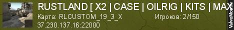 Статистика сервера ???????? RUSTLAND  [ X2 | CASE | OILRIG | KITS | MAX 2 ] WIPE 0 в мониторинге Valvemon.ru