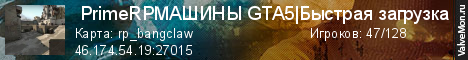 Статистика сервера  PrimeRPМАШИНЫ GTA5|Быстрая загрузка в мониторинге Valvemon.ru