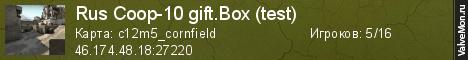 Статистика сервера Rus Coop-10 gift.Box (test) в мониторинге Valvemon.ru