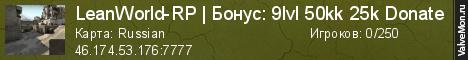 Статистика сервера LeanWorld RolePlay | 9lvl 50kk 25k Donate в мониторинге Valvemon.ru