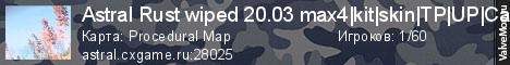 Статистика сервера Astral Rust wiped 20.02 max4|kit|skin|TP|UP|Cards|Case в мониторинге Valvemon.ru