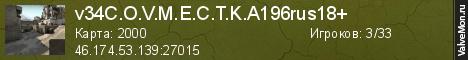 Статистика сервера v34C.O.V.M.E.C.T.K.A196rus18+ в мониторинге Valvemon.ru